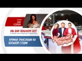 Анна Седокова в Утреннем шоу «Русские Перцы»