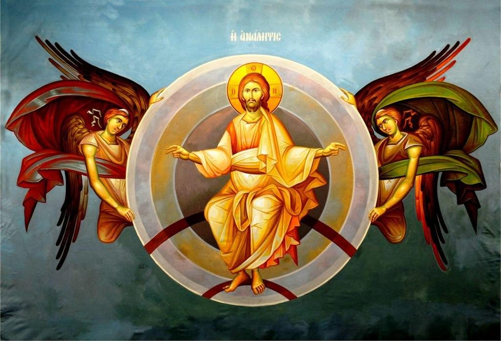 праздник Вознесения Господня.