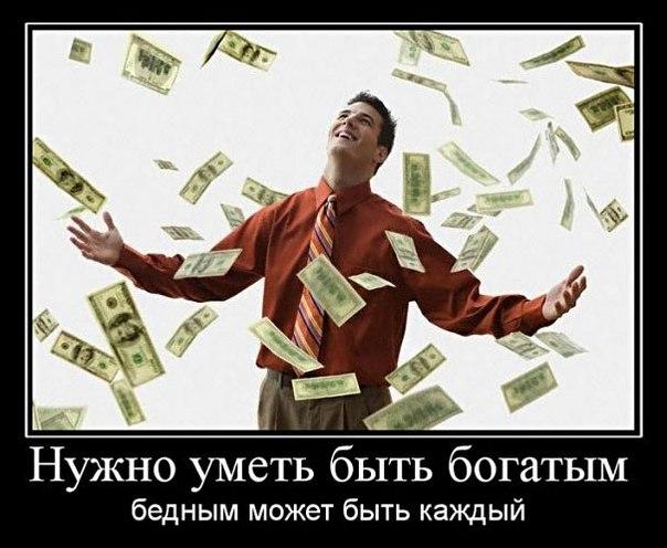 17 правил, как стать богатым.