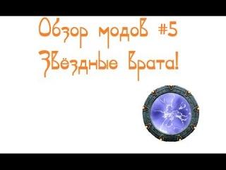 Обзор модов #5 Звёздные врата!