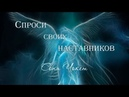 ✨Спроси своих наставников 13 Соня Чокет ✨ Духи Земли Воды Огня✨