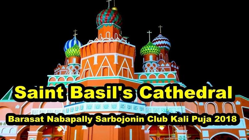 Saint Basil's Cathedral A Theme Pandal At Barasat Nabapally Sarbojonin Club Kali Puja 2018