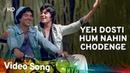 Yeh Dost Hum Nahi Todenge Sholay Song Amitabh Bachchan Dharmendra Evergreen Friendship Song