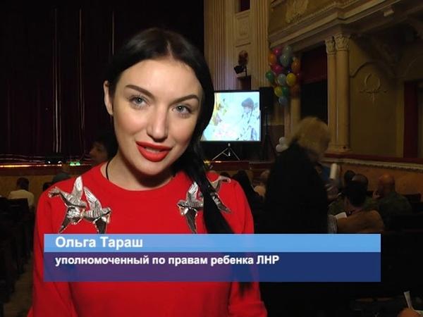 ГТРК ЛНР Луганскому детскому дому №1 75 лет