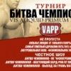 Битва Чемпионов / ЛСВС(SPSS)