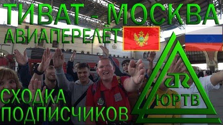 ЮРТВ 2018: Авиаперелёт Тиват - Москва. Черногория - Россия. Сходка подписчиков в Москве. [№295]