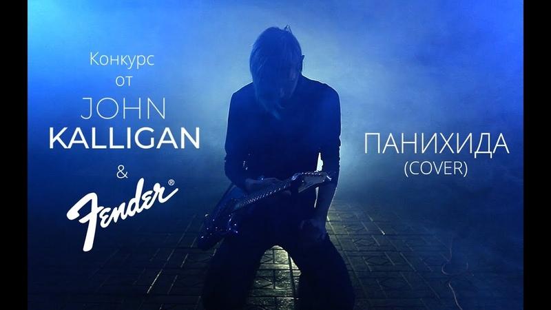 Конкурс от John Kalligan и Fender, Ivan Yurchenko - Панихида