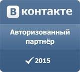 Авторизованный партнер ВКонтакте