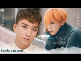 [BAMBOO рус.саб] SEUNGRI – OPEN THE WINDOW (feat. G-Dragon)