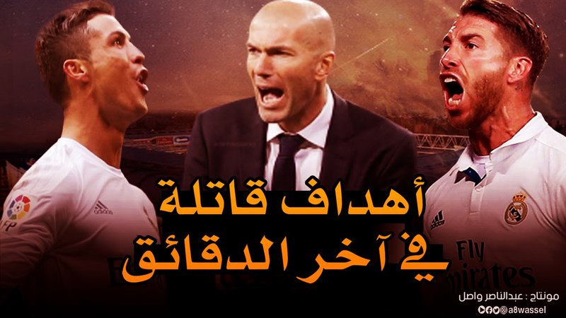 Fatal goals in the last minutes of Real Madrid under Zidane ● HD 720p