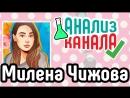Анализ канала Милена Чижова Как исправить ошибки на популярном YouTube канале