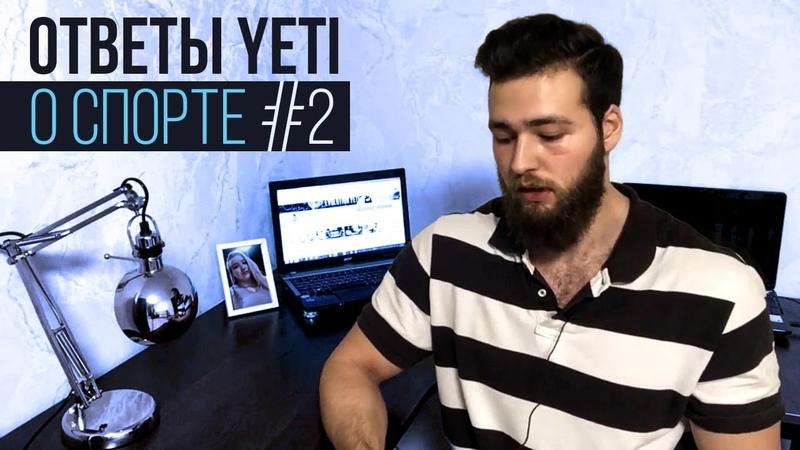 YETI ответит Накачать предплечья Суперсеты Количество упражнений Система Дориана Ятса