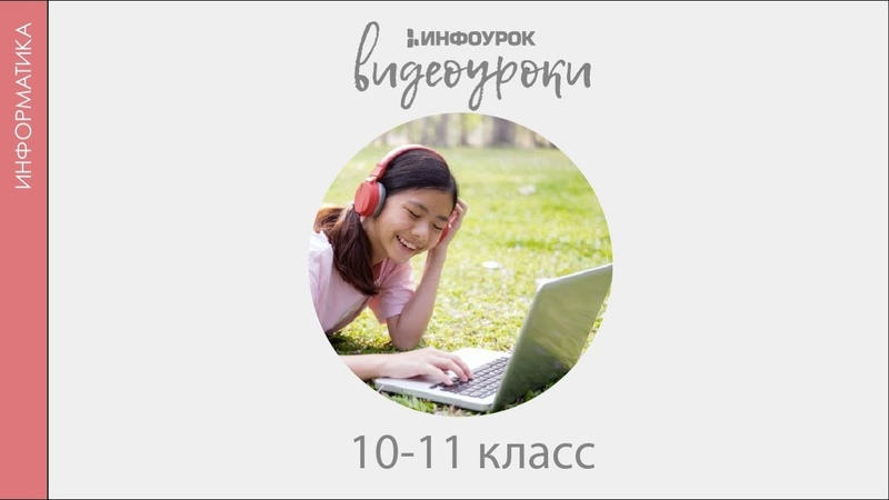 10-11 класс 38 | Инфоурок
