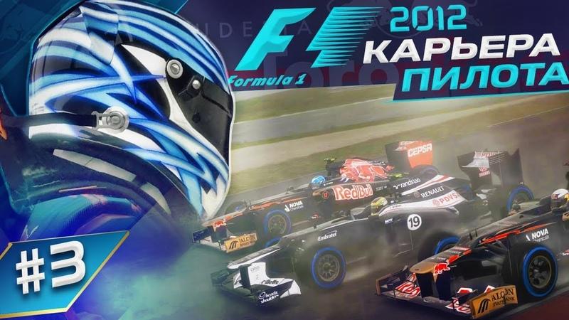 ПОТРЯСАЮЩАЯ ПОГОДА РАБОТАЕТ НА МЕНЯ - КАРЬЕРА F1 2012 3