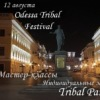 """12 августа """"Odessa Tribal Festival 2012"""""""