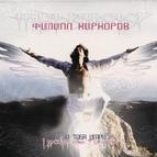 Филипп Киркоров альбом Я за тебя умру