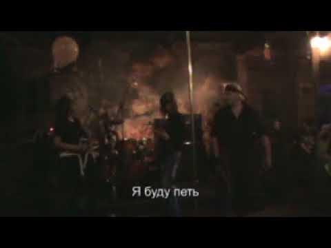 Чёрный Гриф - Концерт в клубе Night Train (Москва, 06.11.2010)