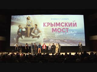 В Москве состоялась премьера фильма «Крымский мост. Сделано с любовью!»