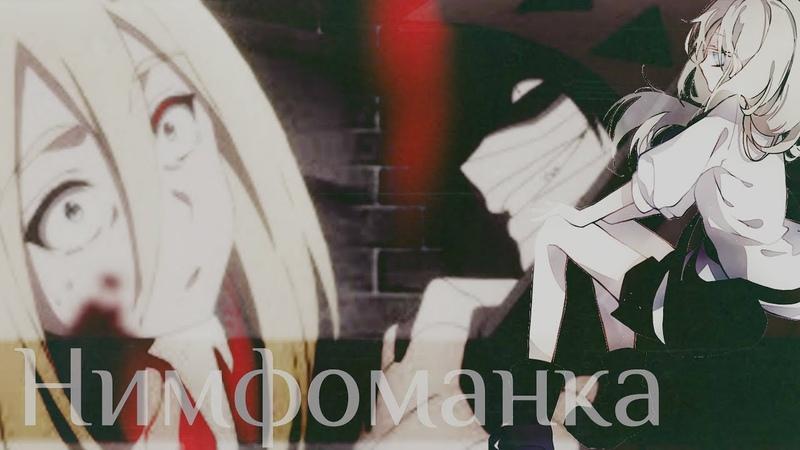 [Angels of Death] Зак и Рей | Нимфоманка (Zack Ray)