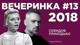 Tesla Boy и Ирина Приходько на Вечеринке Студии Союз