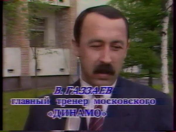 Последний сезон. Обзор Чемпионата СССР-1991 (ч-4)