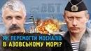 Дмитро Корчинський про воєнний стан в Україні Керченська протока та Азовське море
