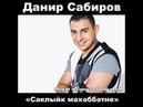 Данир Сабиров - «Саклыйк мәхәббәтне» Премьера 2018