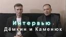 Камчатка | интервью Дёмкин и Каменюк | Профсоюз Союз ССР | 05 11 2018