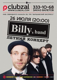26 июля - концерт Billy's Band