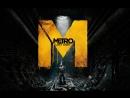 Прохождение Metro Last Light(Метро Луч Надежды)- №8-Река судьбы