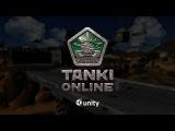 всё о новой версии танков онлайн смотреть всем !