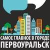 Первоуральск: работа, скидки, акции