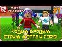 ХОДИМ БРОДИМ СТРИМ МЭТТА И FORSI в РОБЛОКС Funny Games Roblox