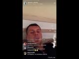 Иван Барзиков в прямом эфире Instagram 29.09.2017