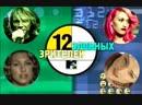 12 ЗЛОБНЫХ ЗРИТЕЛЕЙ май 2000 MTV Россия