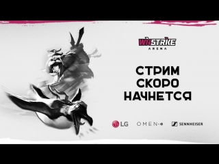 Live from Winstrike Arena - Тестим Бету Артифакта