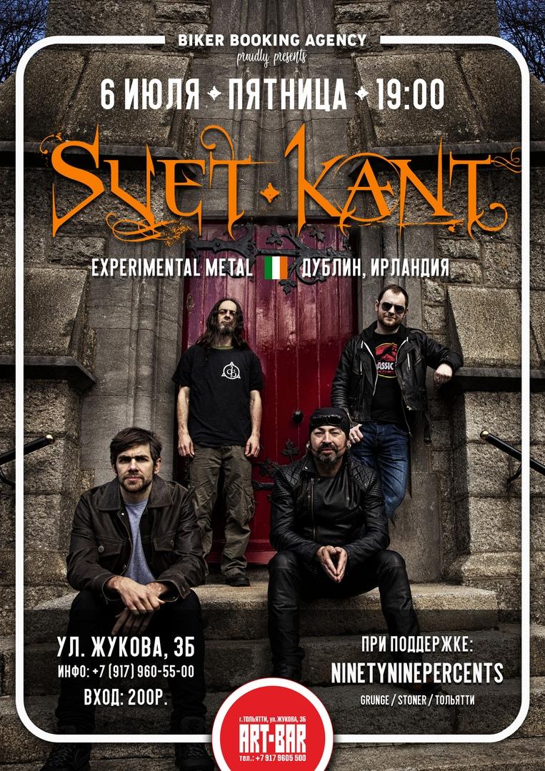 Афиша Тольятти 06/07 Кирпич: Svet Kant (metal, Ирландия)