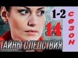 Тайны следствия 1-2 серии 2014 Детектив криминал драма смотреть онлайн