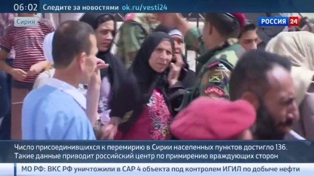 Новости на «Россия 24» • Примирение враждующих сторон в Сирии: