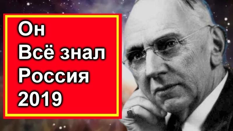КЕЙСИ НЕ ОШИБСЯ Эдгар Кейси прогноз на 2019 год