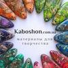 Kaboshon - материалы для творчества, кабошоны