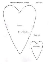Тильды сердца выкройки