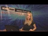 Новороссия. Сводка новостей Новороссии (События Ньюс Фронт) / 09.06.2015
