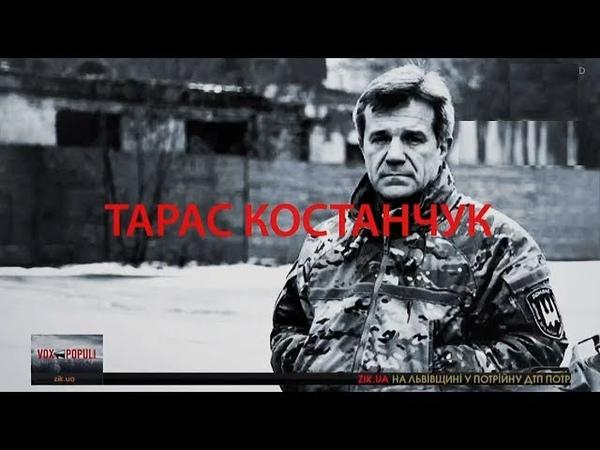 Тарас Костанчук, командир групи батальйону Донбас, у програмі Vox Populi