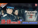 Марьина роща 2 сезон HD 1080p 2014 детектив история 10 18 серия из 18