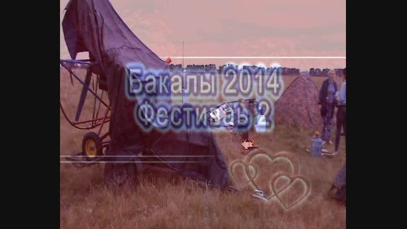 Бакалы фестиваль 2014 2