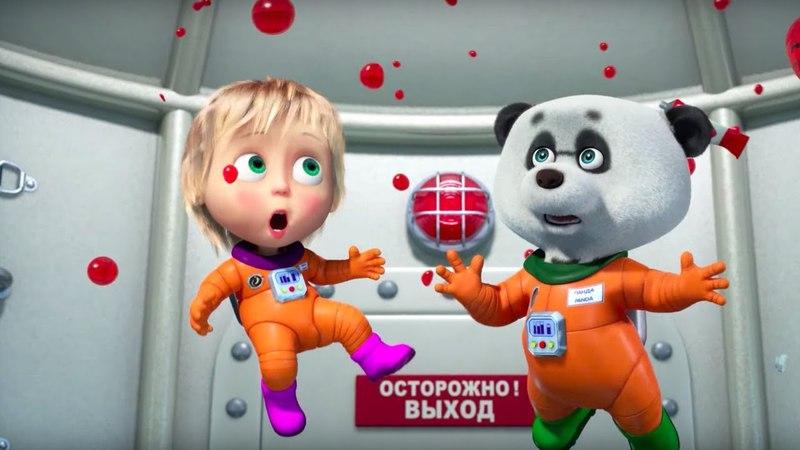 Маша и Медведь Звезда с неба 🍔 Обед космонавта