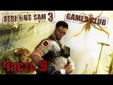 Прохождение игры Serious Sam 3 часть 9