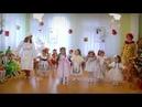Красивый танец Снежинок Новогодний утренник в детском саду Младшая группа