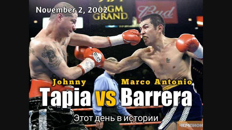 Марко Антонио Баррера vs Джонни Тапиа (Marco Antonio Barrera vs Johnny Tapia) 02.11.2002